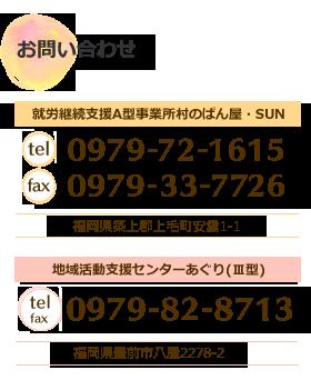 TEL:0979-72-1615